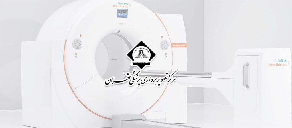 استخدام نماینده علمی در مرکز تصویربرداری پزشکی تهران