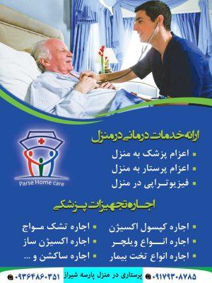استخدام پزشک،پرستار، کمک پرستار ،کمک بهیار در مرکز پرستاری در منزل پارسه