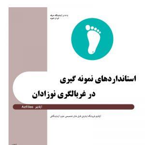 کتاب استانداردهای نمونه گیری در غربالگری نوزادان