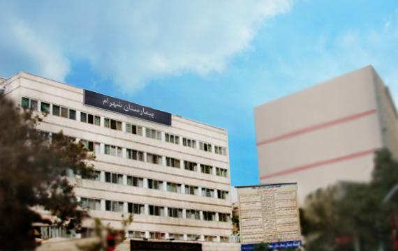 استخدام پرستار ICU در بیمارستان شهرام