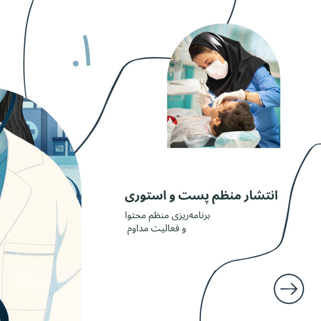 مدیریت صفحه اینستاگرام ویژه پزشکان
