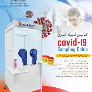 کابین نمونه برداری بیماریهای عفونی covid-19